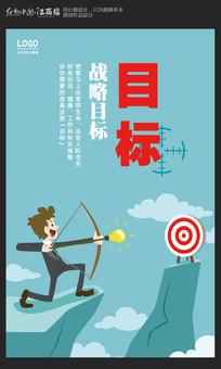 目标励志企业文化展板