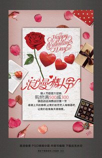 情人节促销活动宣传海报