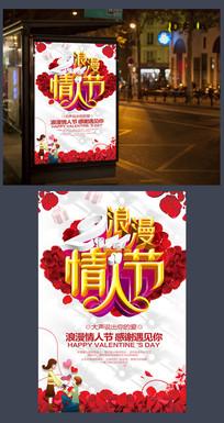 情人节活动海报