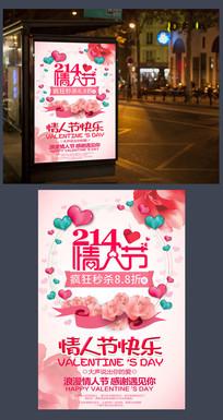 情人节快乐情人节海报