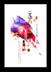 中国风水墨水风格元宵节海报设计