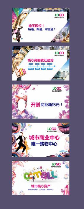 商业房地产广告设计