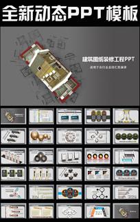 设计院装饰公司建筑公司动态PPT模板