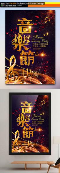 时尚华丽音乐节宣传推广海报
