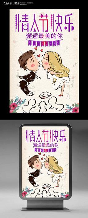 手绘卡通人物情人节快乐情人节海报设计