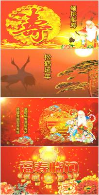 寿星老人过生日仙鹤祝福视频