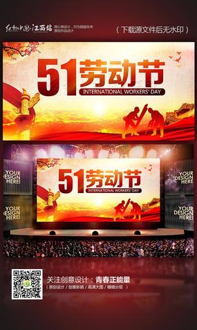 水墨中国风51劳动节宣传海报设计