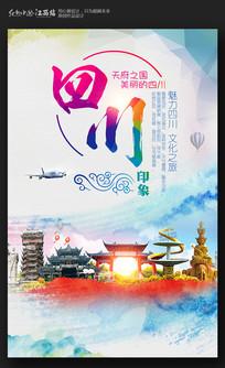 四川旅游海报设计