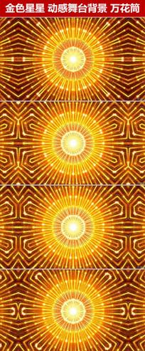 唯美大气金色粒子光线金色星光动感舞台背景
