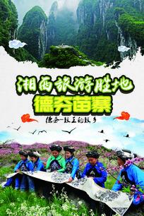 湘西旅游胜地德夯苗寨海报