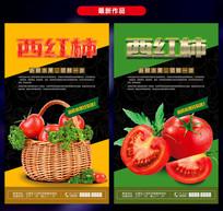 西红柿海报设计