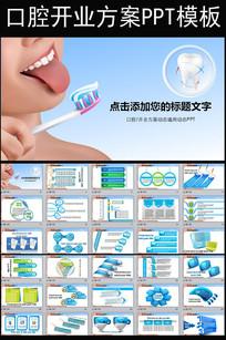 牙科牙医牙齿口腔健康卫生PPT模板