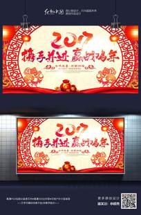 赢战鸡年大气2017海报设计