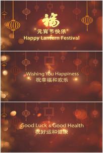 元宵节快乐红色喜庆中国风视频