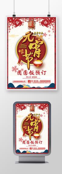 元宵节快乐团圆饭预订中国风海报