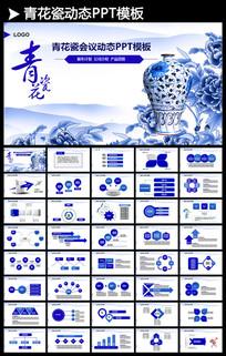 中国风古典青花瓷传统文化PPT课件模板
