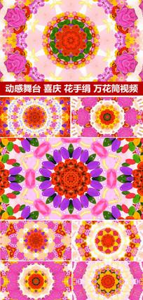 中国风喜庆背景二人转花手绢万花筒