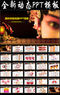 中国古典戏剧文化艺术国粹京剧PPT模板