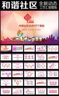 中国社区街道办居委会工作总结PPT