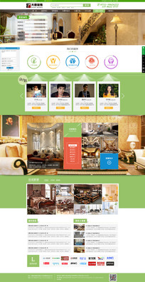 装饰公司网站