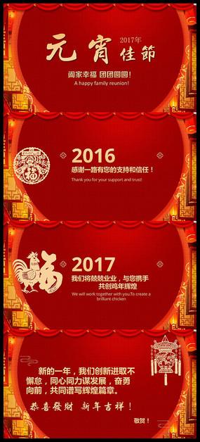 2017元宵节中国风新年电子贺卡PPT