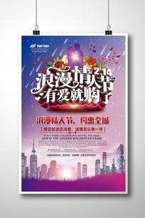 2.14浪漫情人节促销海报促销活动展板