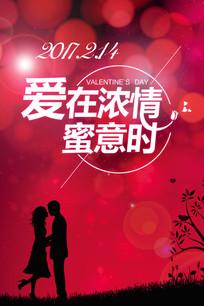 2.14情人节爱在浓情海报背景