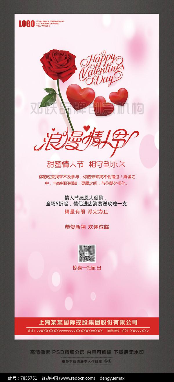 2月14日情人节促销活动宣传X展架图片