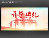 奔跑主题经典时尚开学典礼海报展板背景设计