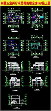别墅五室两厅双层带阁楼全套CAD施工图