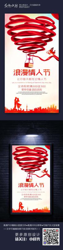 炫彩时尚情人节创意海报设计