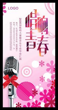 唱响青春歌唱比赛海报