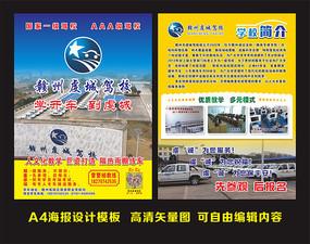 虔城驾校宣传单设计