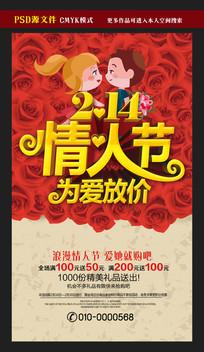 创意玫瑰214情人节促销海报模板