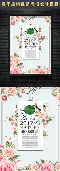 春季新品促销海报模板设计