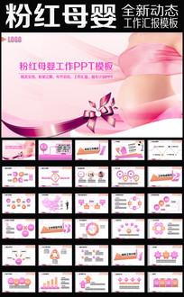 粉色精美妇产科孕妇ppt动态模板