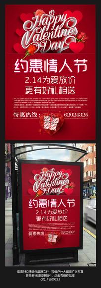 红色约惠情人节促销海报