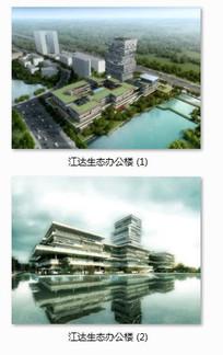 江达生态办公楼 JPG