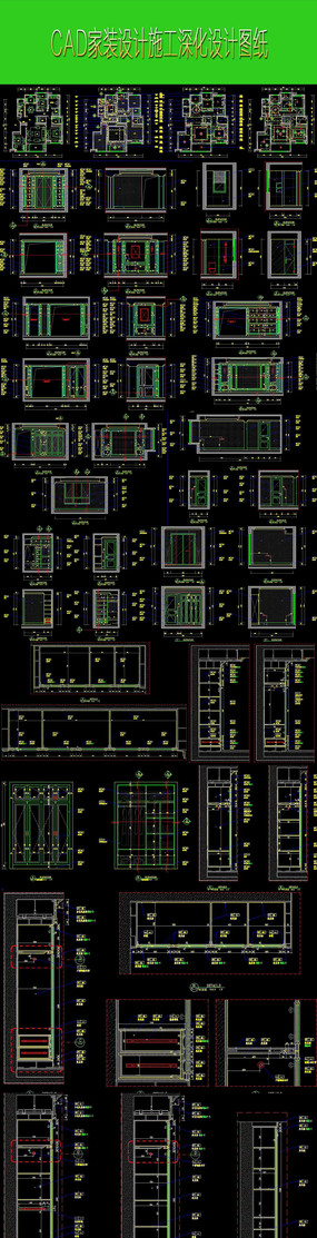 家装装修设计CAD施工图纸