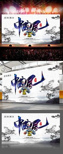 京剧中国风背景板