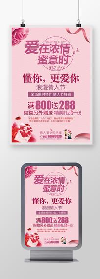 浪漫情人节促销活动宣传海报