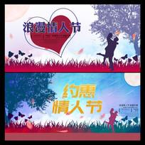 浪漫情人节情人节促销海报