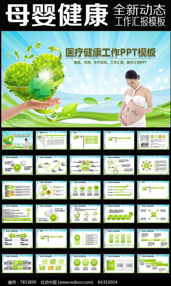 绿色精美妇产科孕妇ppt模板 红动网