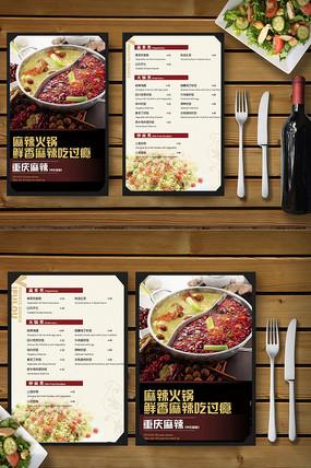 麻辣火锅店菜单模板