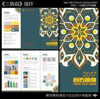 欧式时尚宣传单三折页设计模板