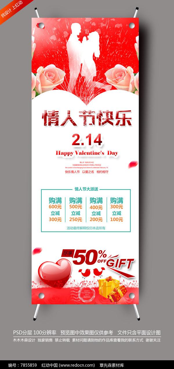 情人节快乐促销活动X展架设计图片