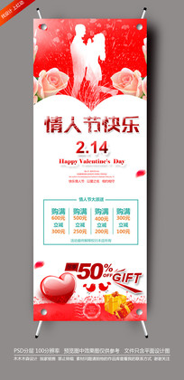 情人节快乐促销活动X展架设计