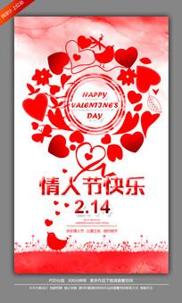 情人节快乐海报设计