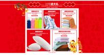 淘宝春节放假活动首页通知