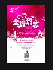 唯美浪漫情人节全城热恋情人节海报